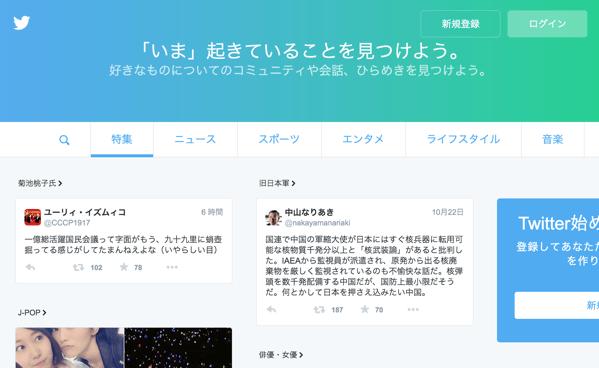 【Twitter】ジャック・ドーシーCEOが開発者に謝罪「人々の意見に耳を傾け、気持ちを新たに再スタートしたい」