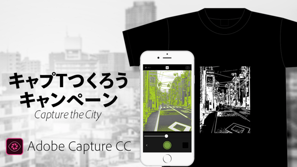 「Adobe Capture CC」で撮影した画像がオリジナルTシャツになるキャンペーン実施中