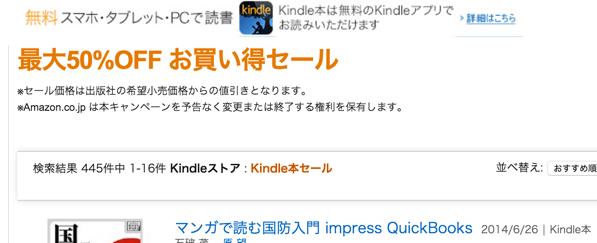 【Kindle】445冊が対象の「最大50%OFF お買い得セール」実施中