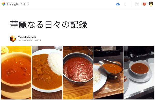 【Googleフォト】他の人の写真を自分のライブラリに追加する方法