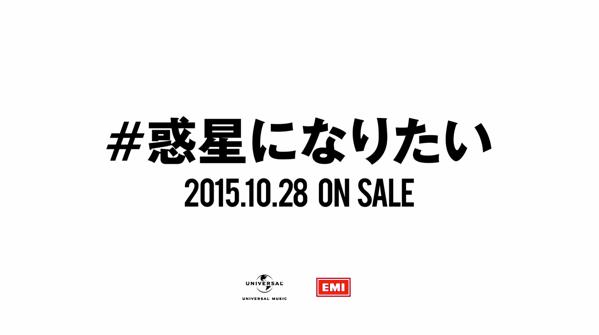 【動画】中田ヤスタカがアレンジした松田聖子の35周年記念曲「惑星になりたい」