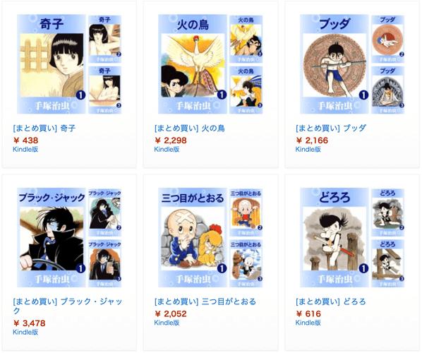 【Kindle】手塚治虫漫画まとめ買いで50%オフ → 「ブラックジャック」22冊で3,478円