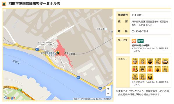 吉野家の高級メニュー1,240円「牛重」羽田空港国際線ターミナル店で食べられるらしい
