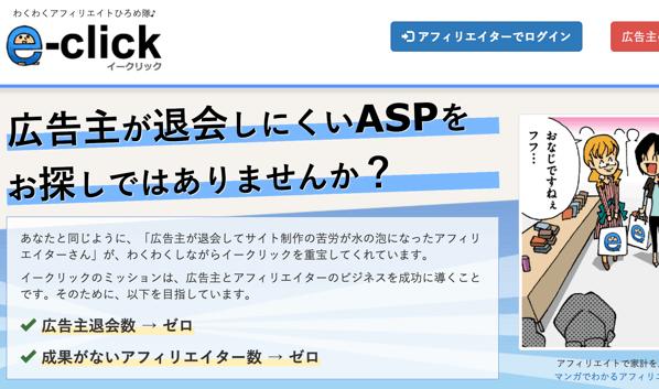 「イークリック」アフィリエイトのリンク切れ対策システムをリリース → リンク切れの場合は「パーク」の検索結果を表示