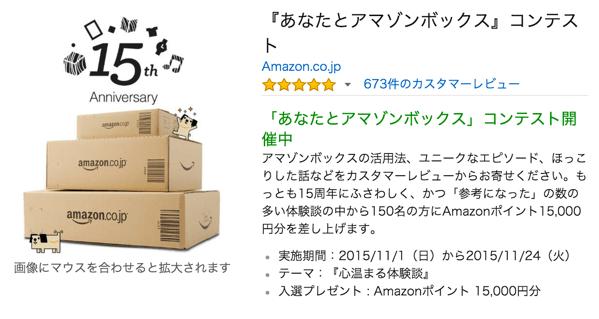 【Amazon】「あなたとアマゾンボックス」コンテスト開催 → 150名にAmazonポイント15,000円分をプレゼント