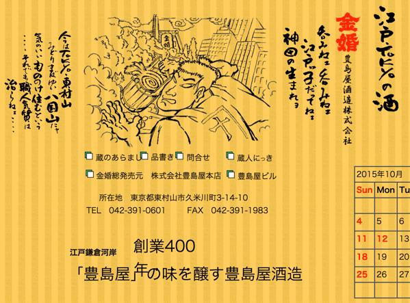 「オジ旅 シーズン6 東村山編」豊島屋酒造で酒蔵を見学してきます編 #オジ旅