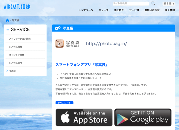写真・動画共有アプリ「写真袋」運営会社社長が逮捕