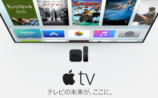 【Apple TV】新しいApple TVはリセット(初期化)にUSB-Cケーブルが必要な場合がある