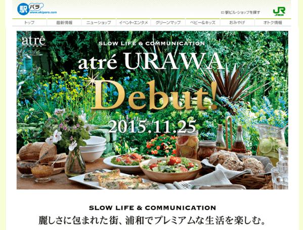「アトレ浦和」2015年11月25日の開業に向けて特設サイトがオープン