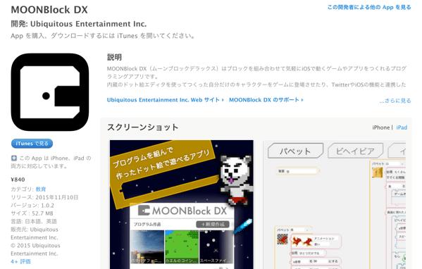「MOONBlock DX」iPhoneでプログラミングができるiOSのプログラミング環境