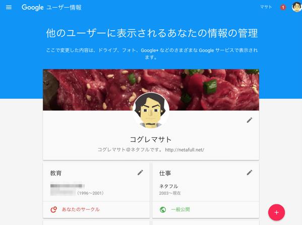 「Googleユーザー情報(aboutme.google.com)」にアクセスするとGoogleに把握されている情報が一目で分かる
