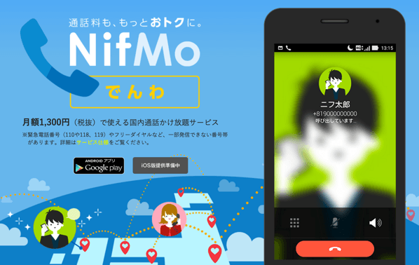【NifMo】月額1,300円で国内通話かけ放題サービス「NifMoでんわ」を開始