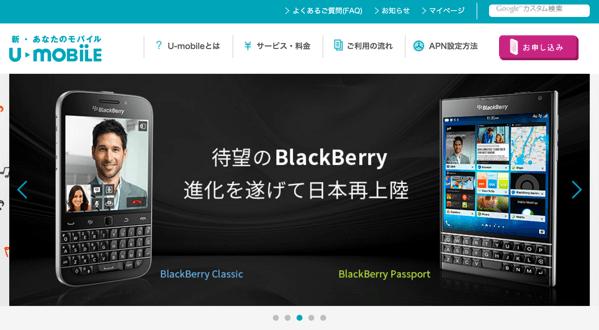 【U-mobile】ネットから申し込んで任意のタイミングで開通できる「MNP届出方式」開始