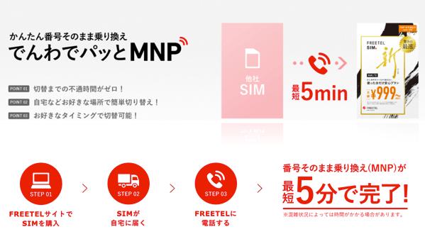 【FREETEL SIM】最短5分でMNPできる「かんたん番号そのまま乗り換えでんわでパッとMNP」開始