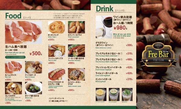 【フレバル】生ハム食べ放題500円、ワイン飲み放題980円「フレッシュネスバーガー」がいつの間にこんなことを!