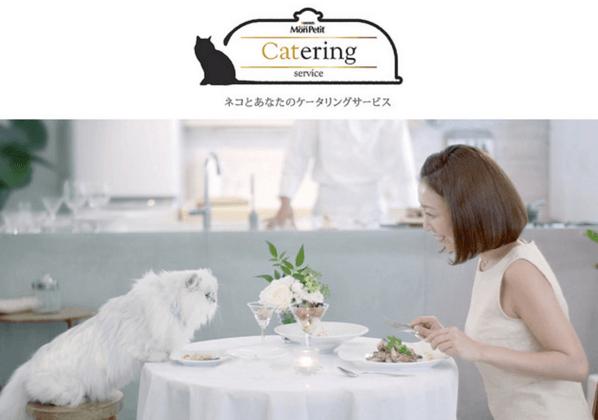 モンプチがネコとオーナーのためのケータリングサービスを開始、その名も「Catering(キャッタリング)」ダジャレか!