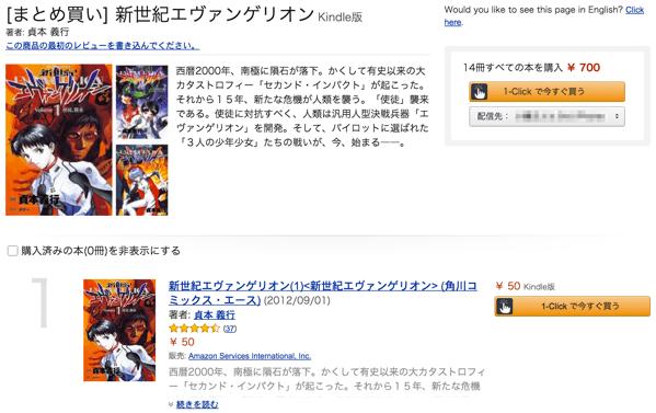 まとめ買い「新世紀エヴァンゲリオン」全14巻がなんと驚異の700円