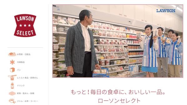 「ローソンセレクト」冷蔵・冷凍食品各種が10%オフ(〜11月30日まで)