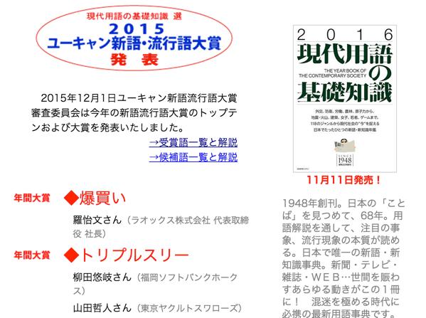 流行語大賞2015「爆買い」「トリプルスリー」