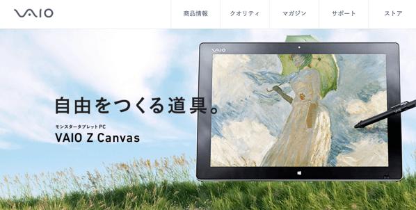 東芝・富士通・VAIO、パソコン3社が事業統合へ