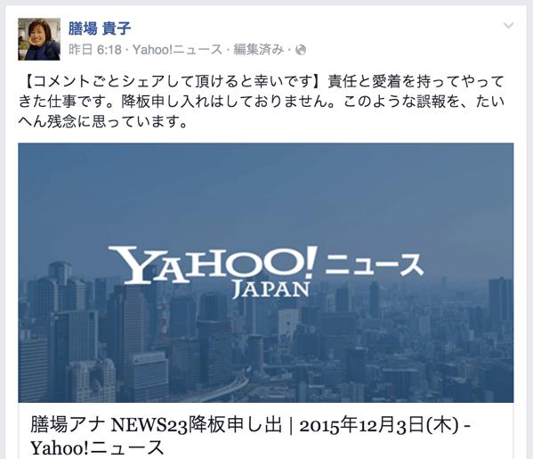 膳場貴子キャスター「NEWS23」降板報道をFacebookで否定