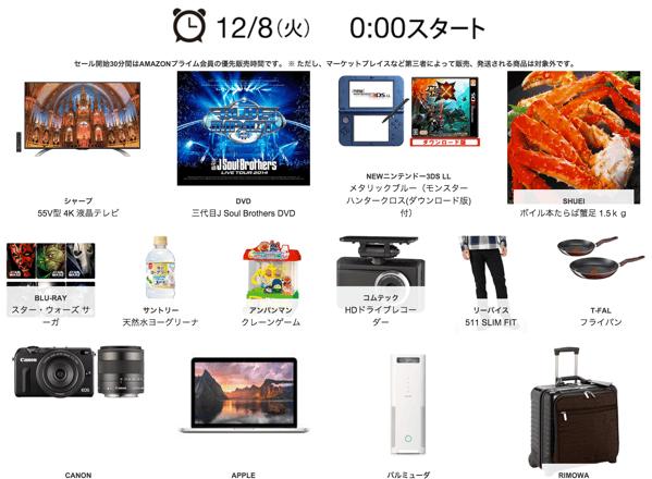 Amazon「サイバーマンデーウィーク」タイムセールを12月14日まで実施中(Amazonプライム会員は30分早く参加可能)
