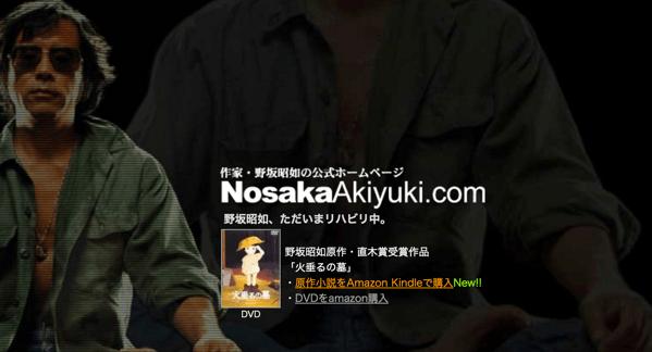 直木賞作家・野坂昭如、死去