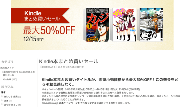 【Kindle】最大50%オフ「Kindle本まとめ買いセール」2015年12月15日まで
