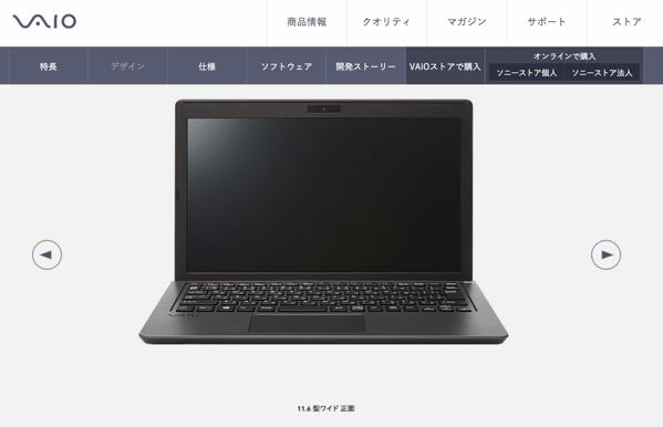 「VAIO S11」SIMフリー対応のB5ノートPCが114,800円から