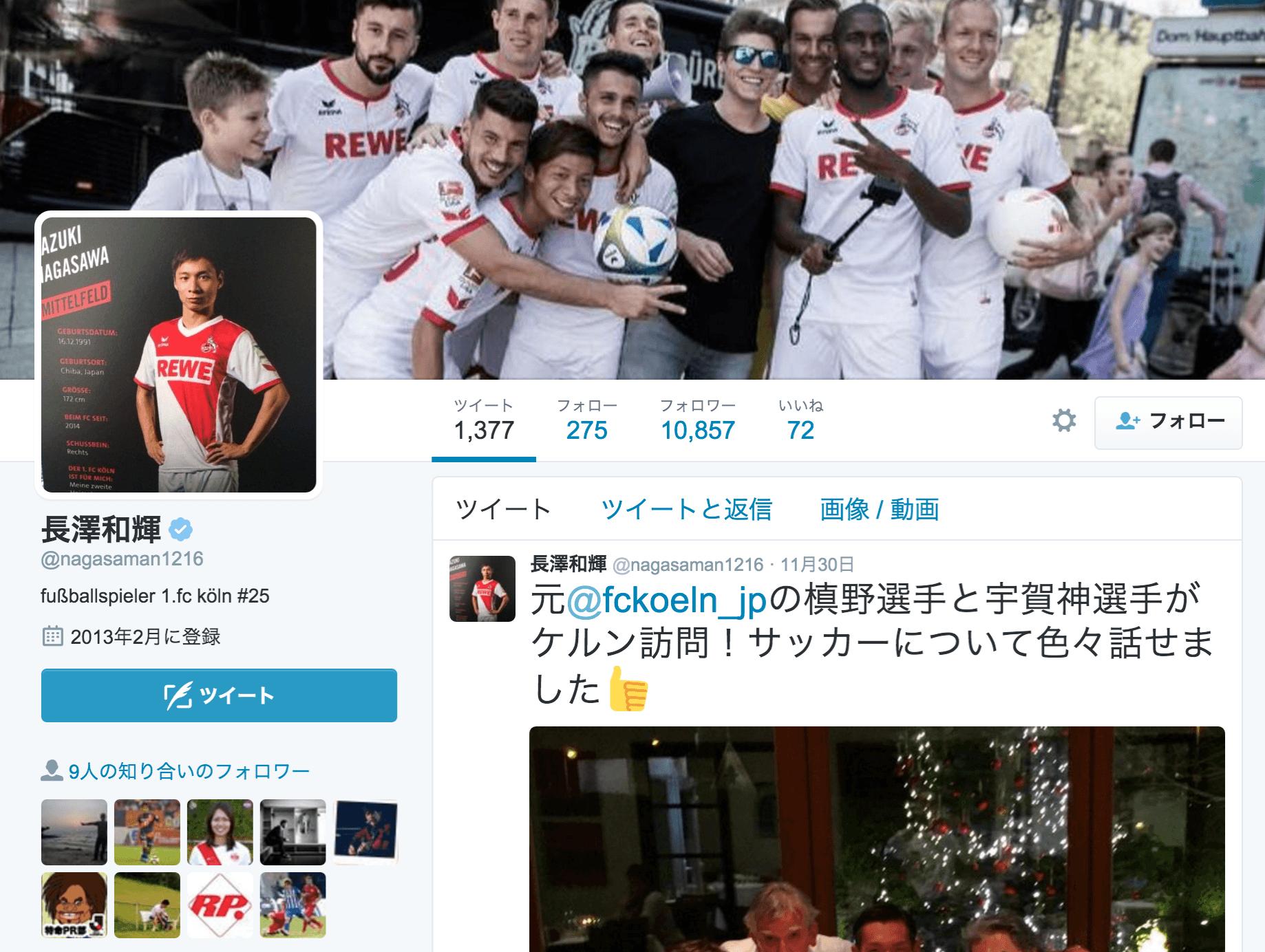 浦和レッズ、1.FCケルンの長澤和輝を完全移籍で獲得しジェフ千葉へレンタル移籍と発表