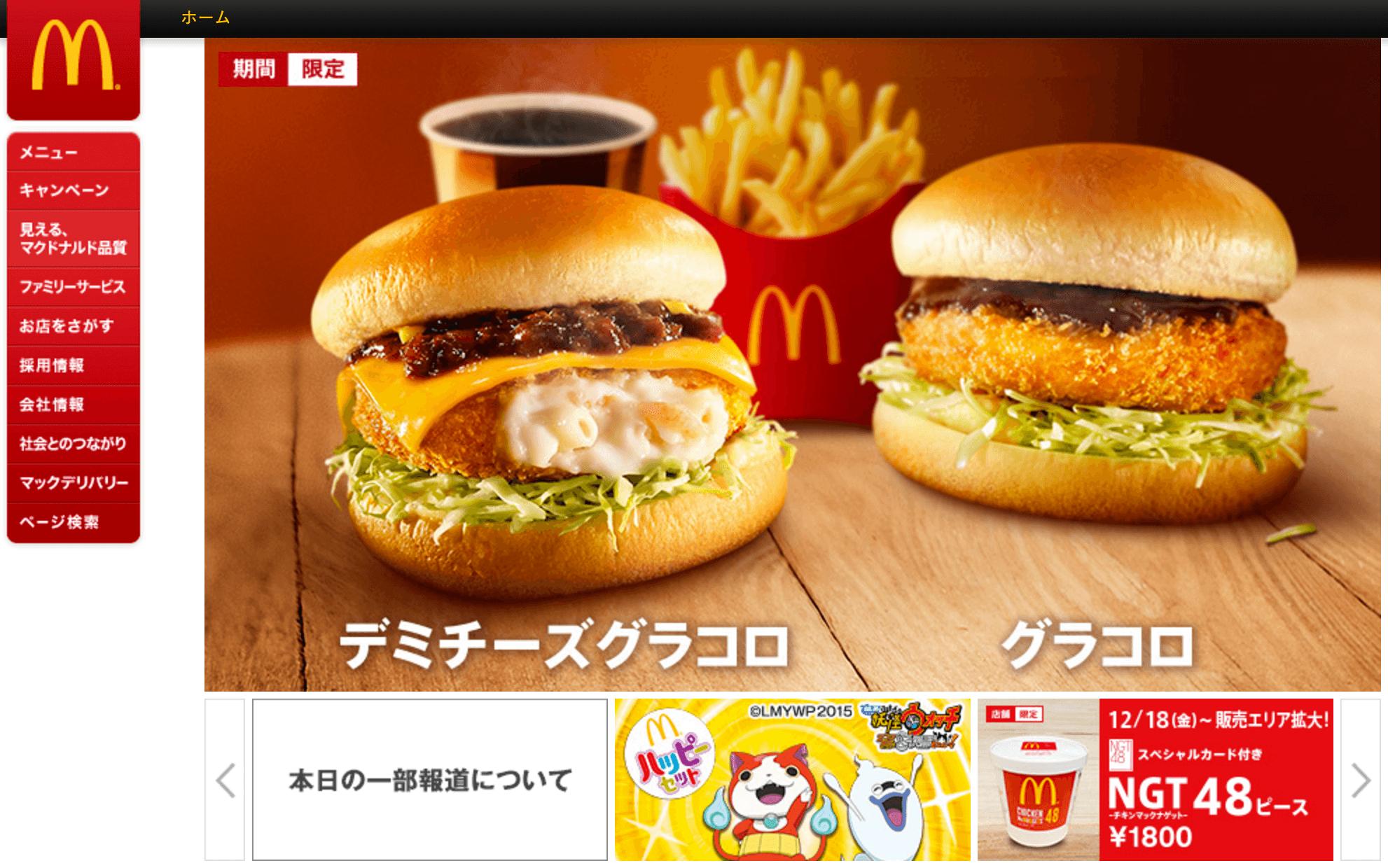 米マクドナルド、日本マクドナルド株の売却を検討と報道