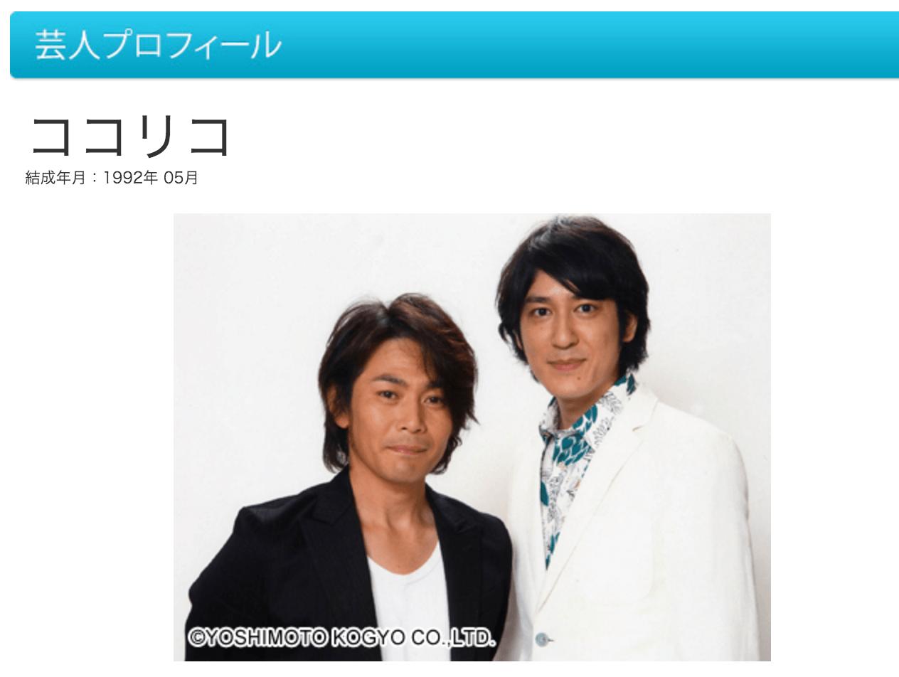 「ココリコ」遠藤、関根勤の元マネージャーとの再婚をラジオで報告