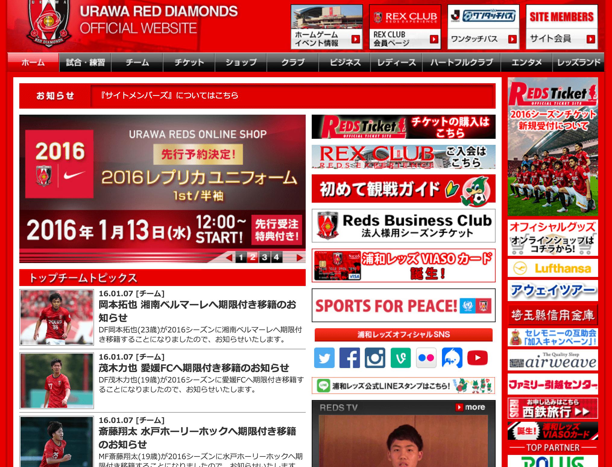 浦和レッズ、阪野豊史・斎藤翔太・茂木力也・岡本拓也のレンタル移籍を発表