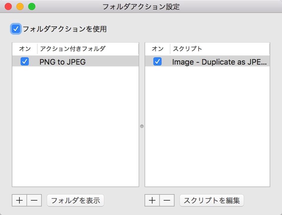 【Mac】PNGをフォルダにドラッグ&ドロップするだけで自動的にJPEG変換する「フォルダアクション」という方法