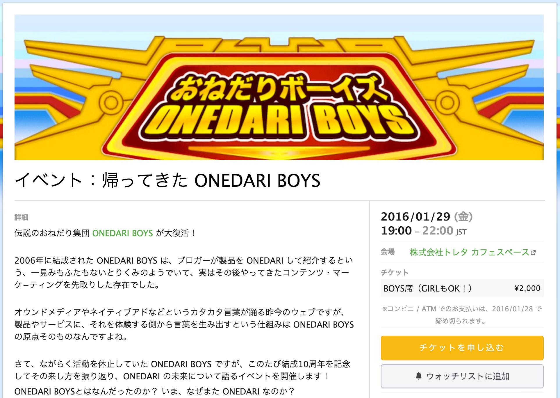 ブログマーケティングの歴史を紐解く!?「イベント:帰ってきた ONEDARI BOYS」(2016年1月29日)