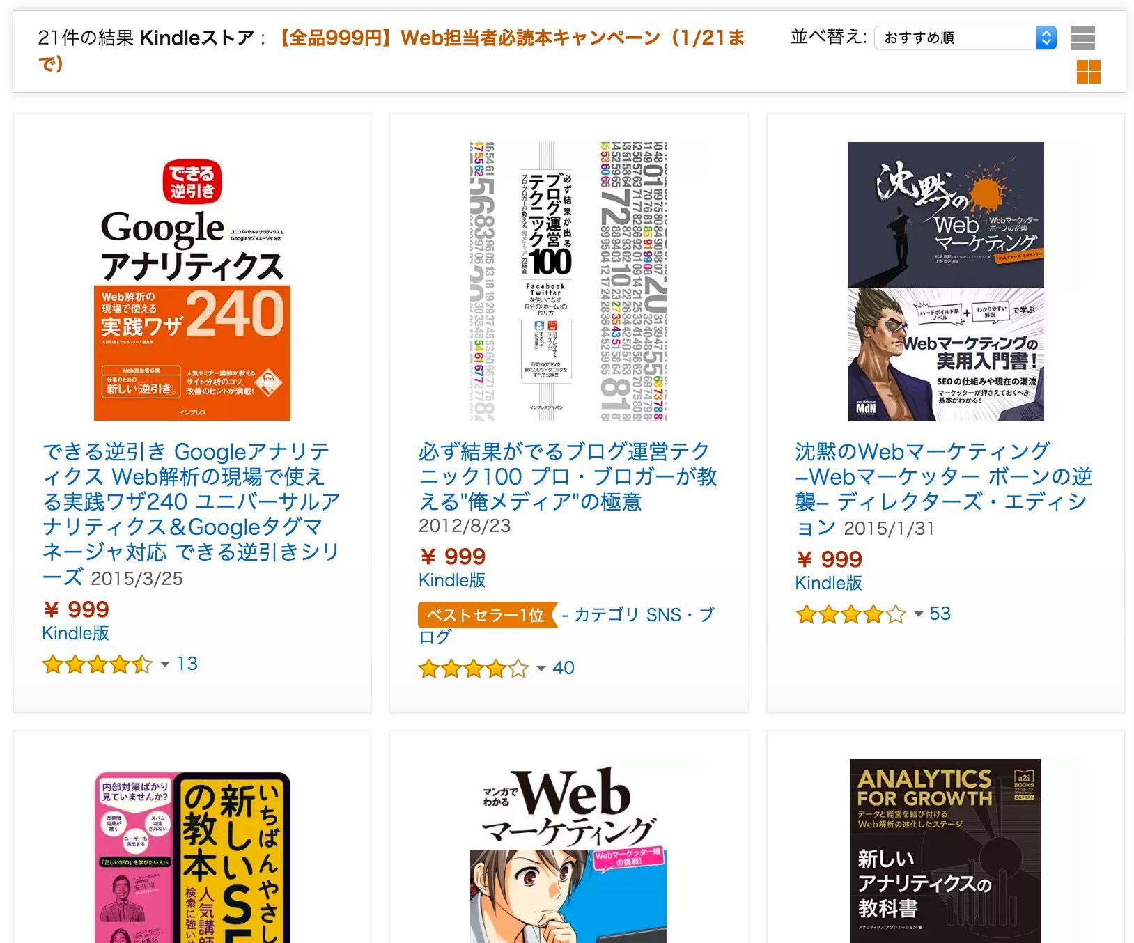 プロブロガー本がKindleの【全品999円】Web担当者必読本キャンペーンに選ばれSNS・ブログカテゴリーのベストセラー1位に!