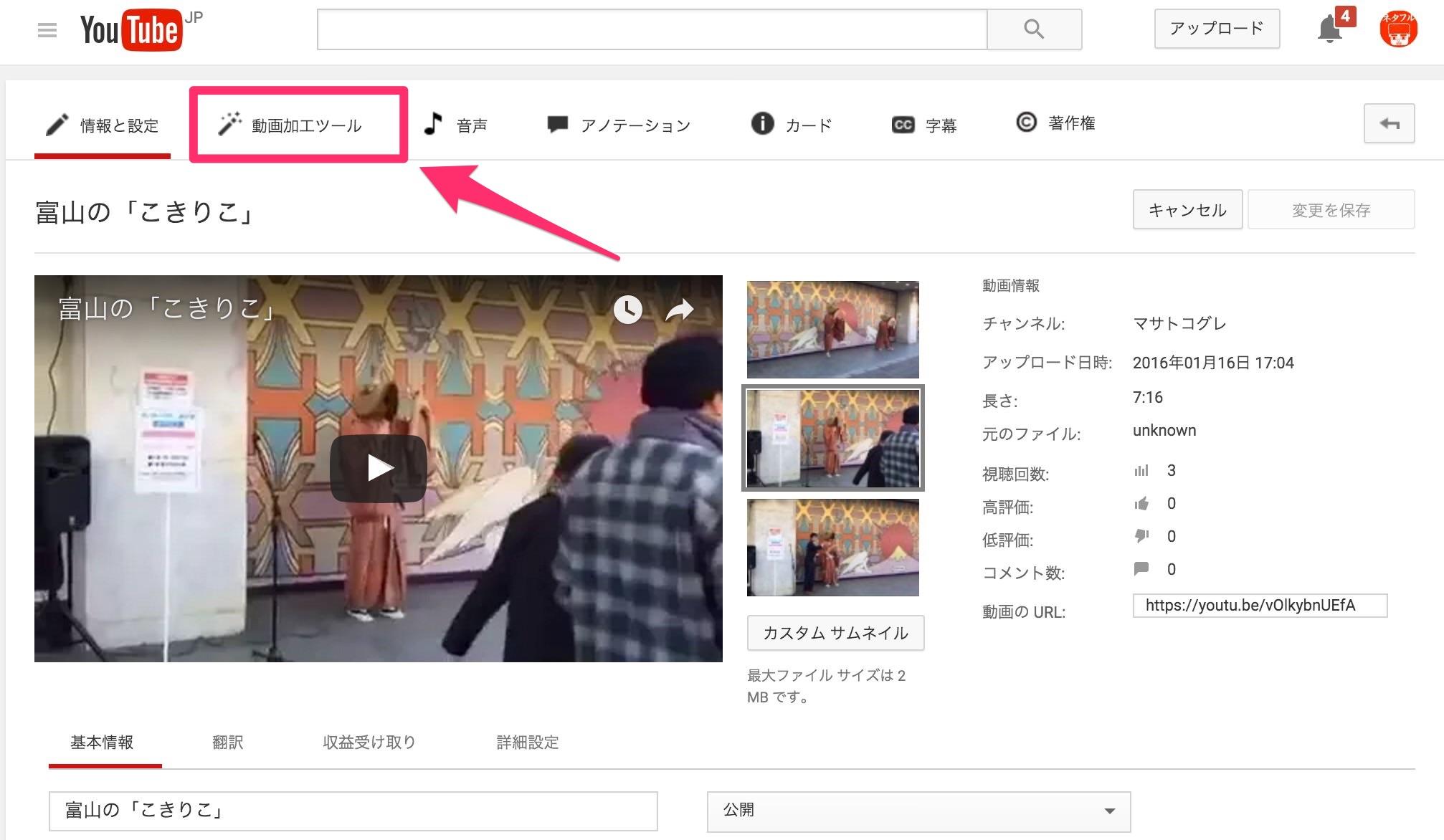 【Periscope】スマホ横向きで撮影した動画はカメラロールに縦に保存される → YouTubeにアップロードして回転する方法