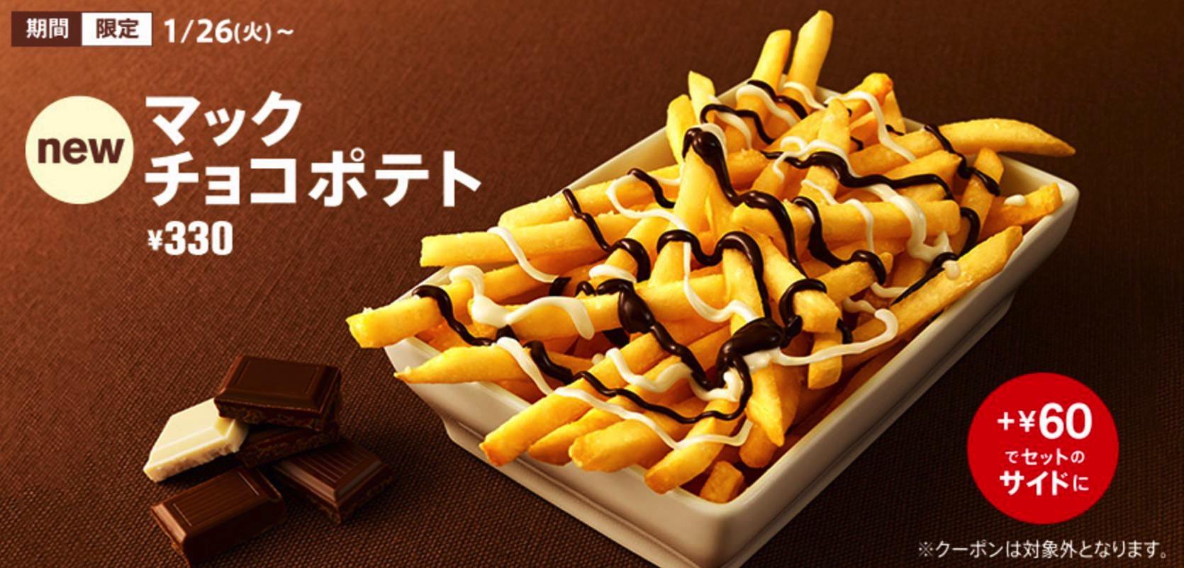甘い&塩っぱい!マックフライポテトにホワイトとブラウンのチョコソースをかけた「マックチョコポテト」期間限定で発売へ