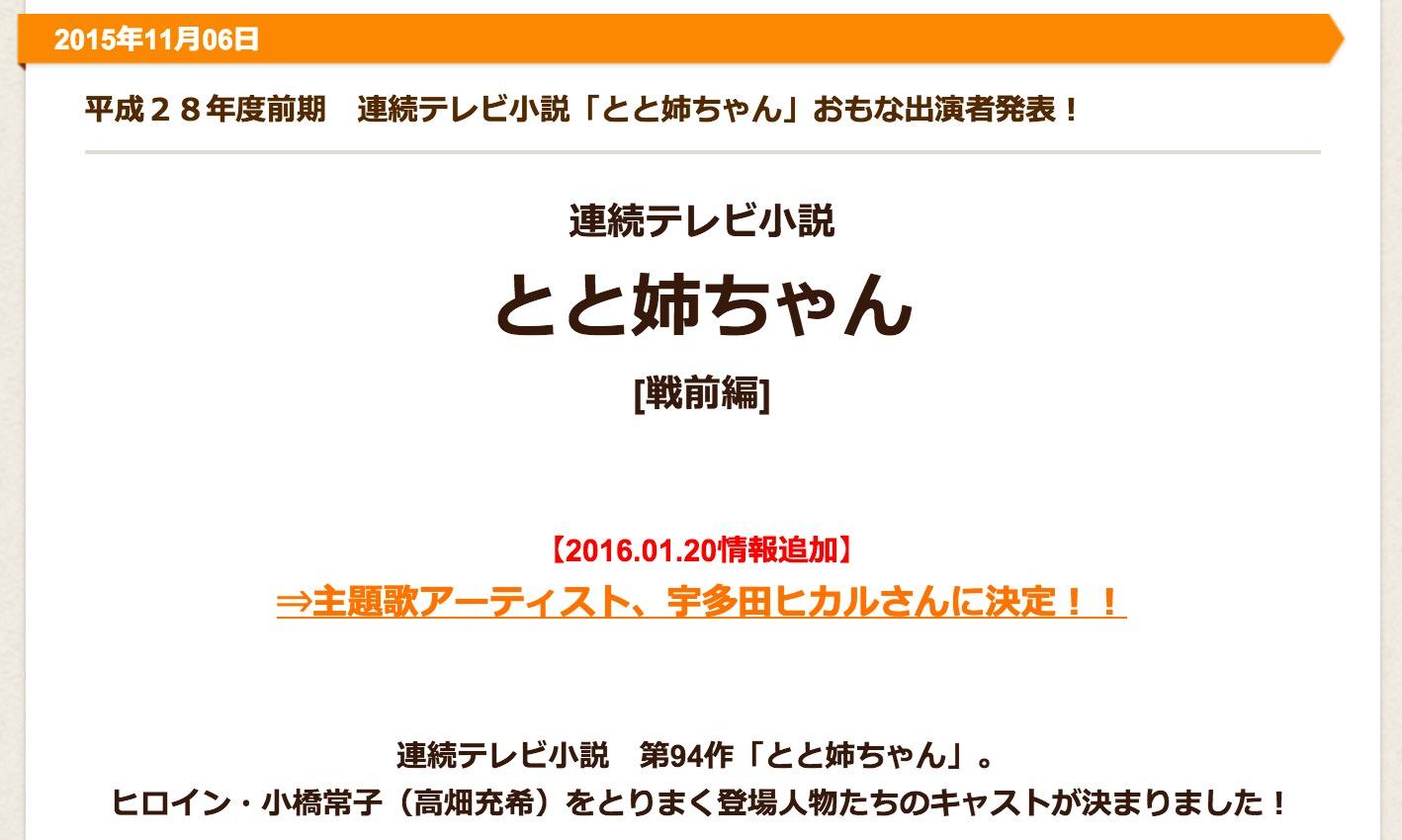 宇多田ヒカル、歌手活動再開!?朝ドラ「とと姉ちゃん」主題歌を担当
