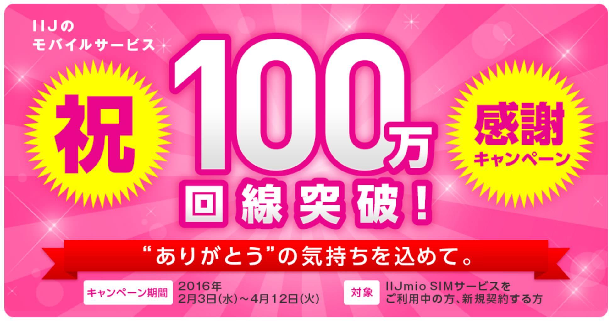 【IIJmio】100万回線突破を発表 → 2016年2月3日より記念キャンペーンを実施へ
