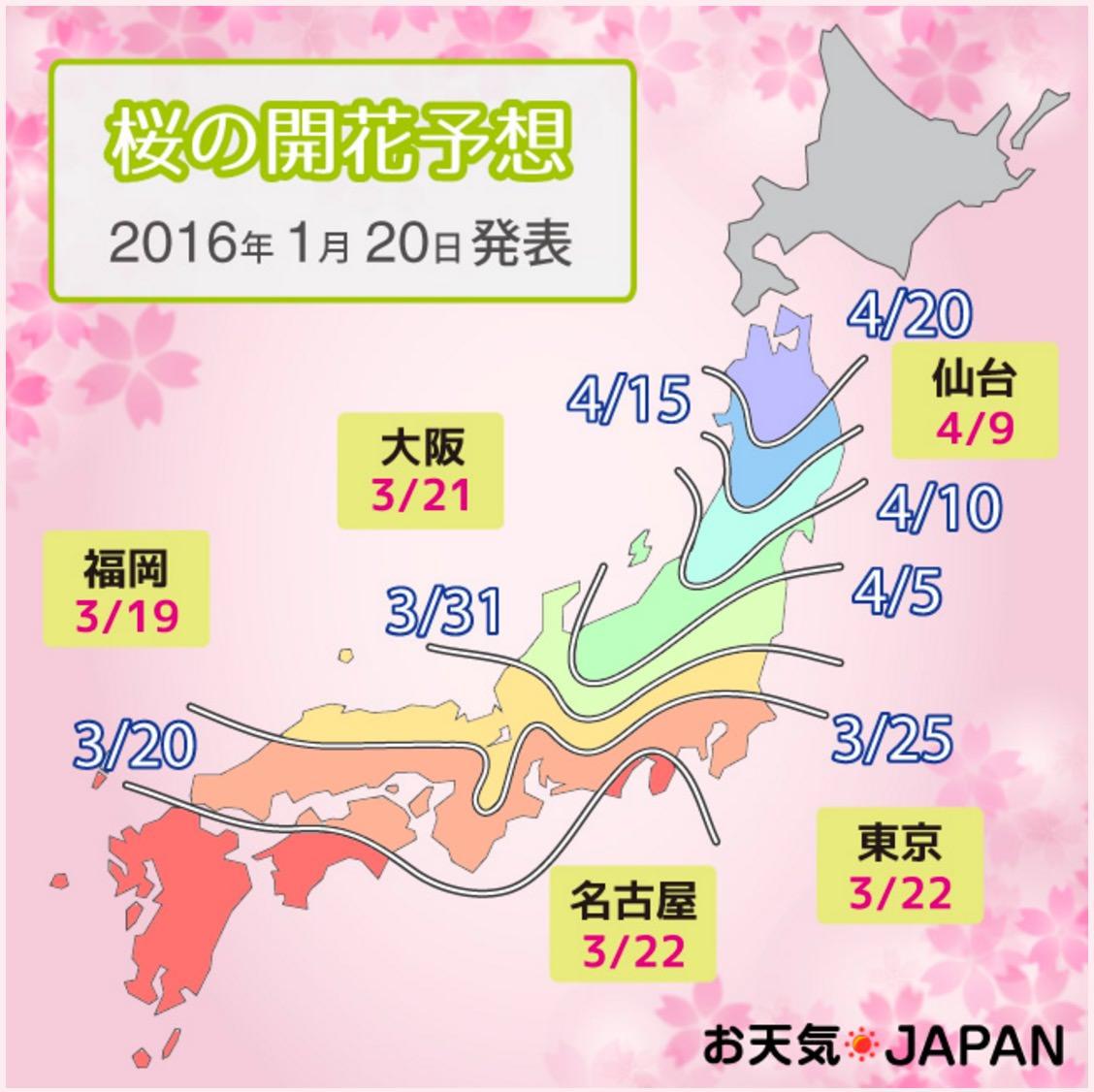 「お天気☆ジャパン」2016年の桜開花予想を発表 → 東京は3/22、大阪は3/21