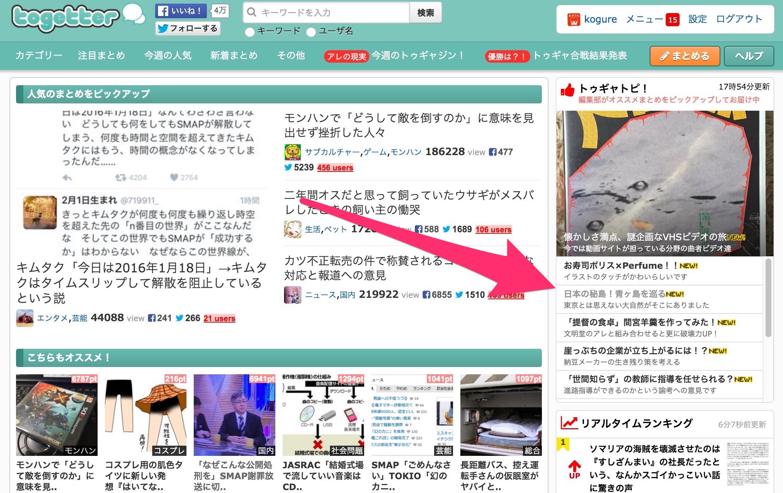 青ヶ島旅行のトゥギャッターまとめが「日本の秘湯!青ヶ島を巡る」としてトゥギャトピ!に選ばれました