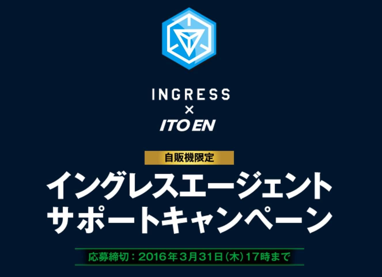 【Ingress】伊藤園第2弾!「イングレスエージェントサポートキャンペーン」2016年2月1日より実施へ