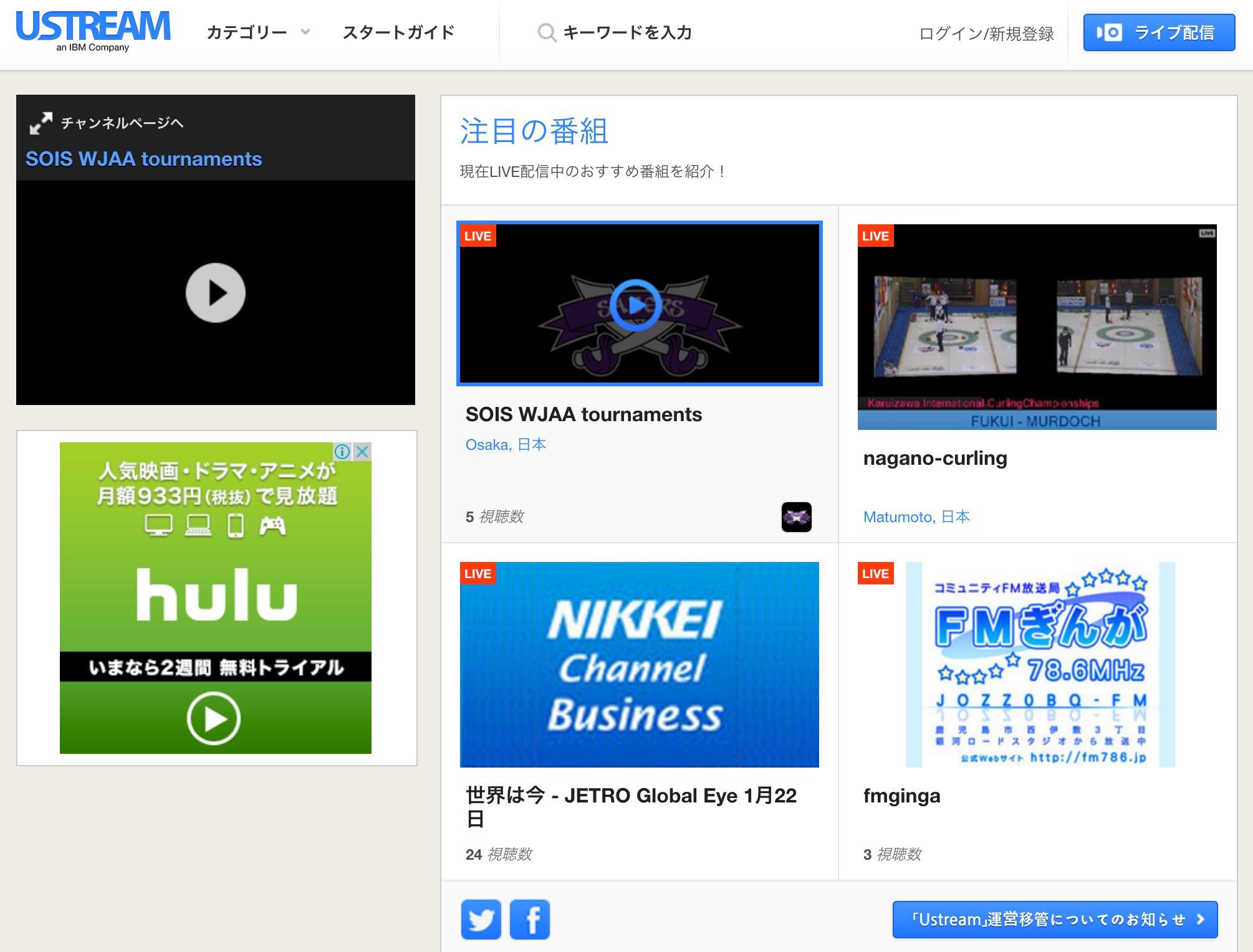 IBM、Ustreamを買収し企業向け動画部門を開設へ