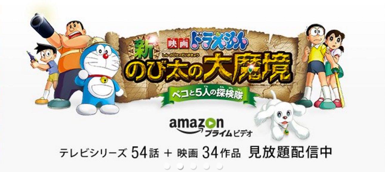 Amazonプライムビデオ「ドラえもん」テレビ54話 + 映画34作品が見放題に