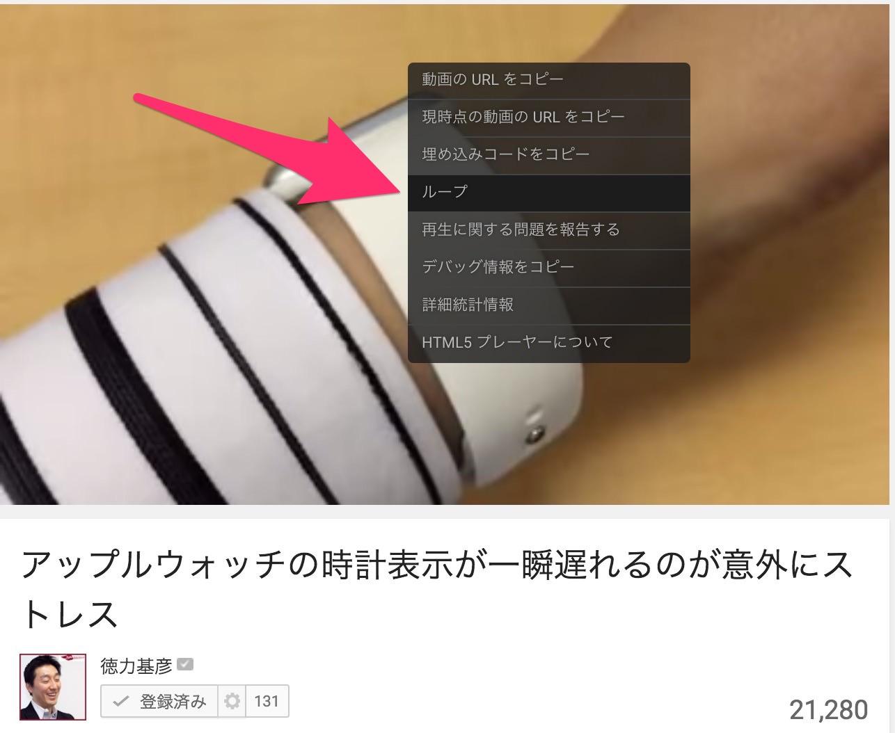 【YouTube】右クリックで動画をループ再生する