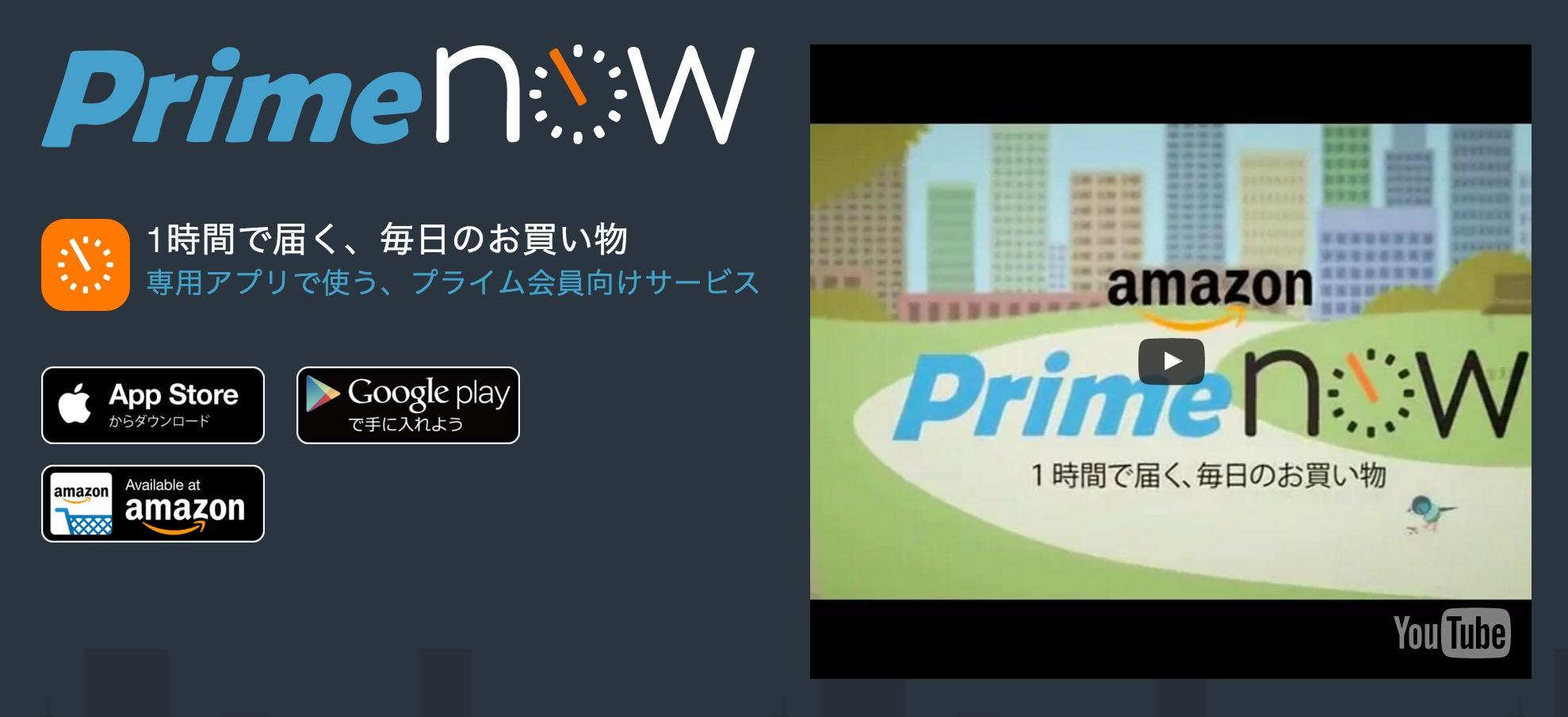 注文から1時間で届く「Amazon Prime now」エリア拡大 → 大阪・兵庫・横浜も対象に