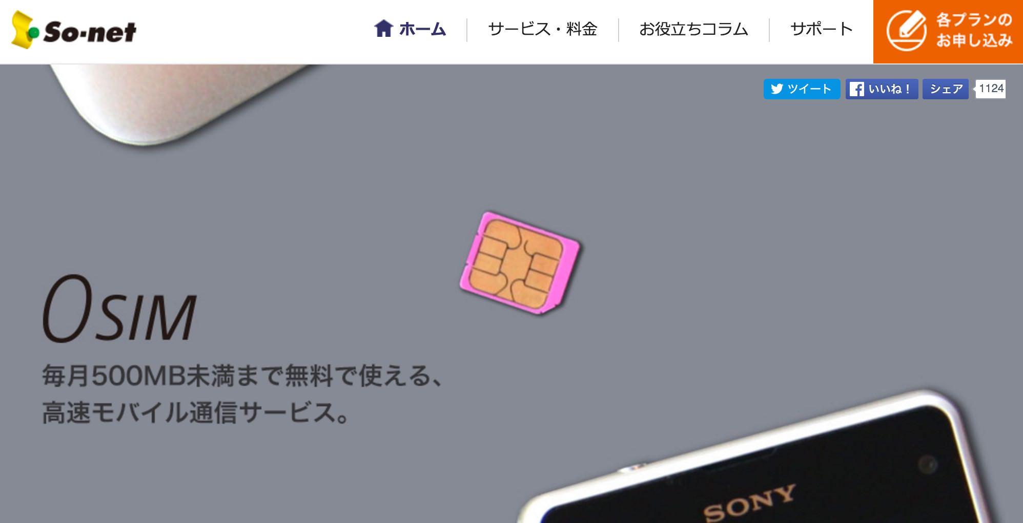 500MBまで無料のSIM「So-net 0 SIM」正式サービスとして開始