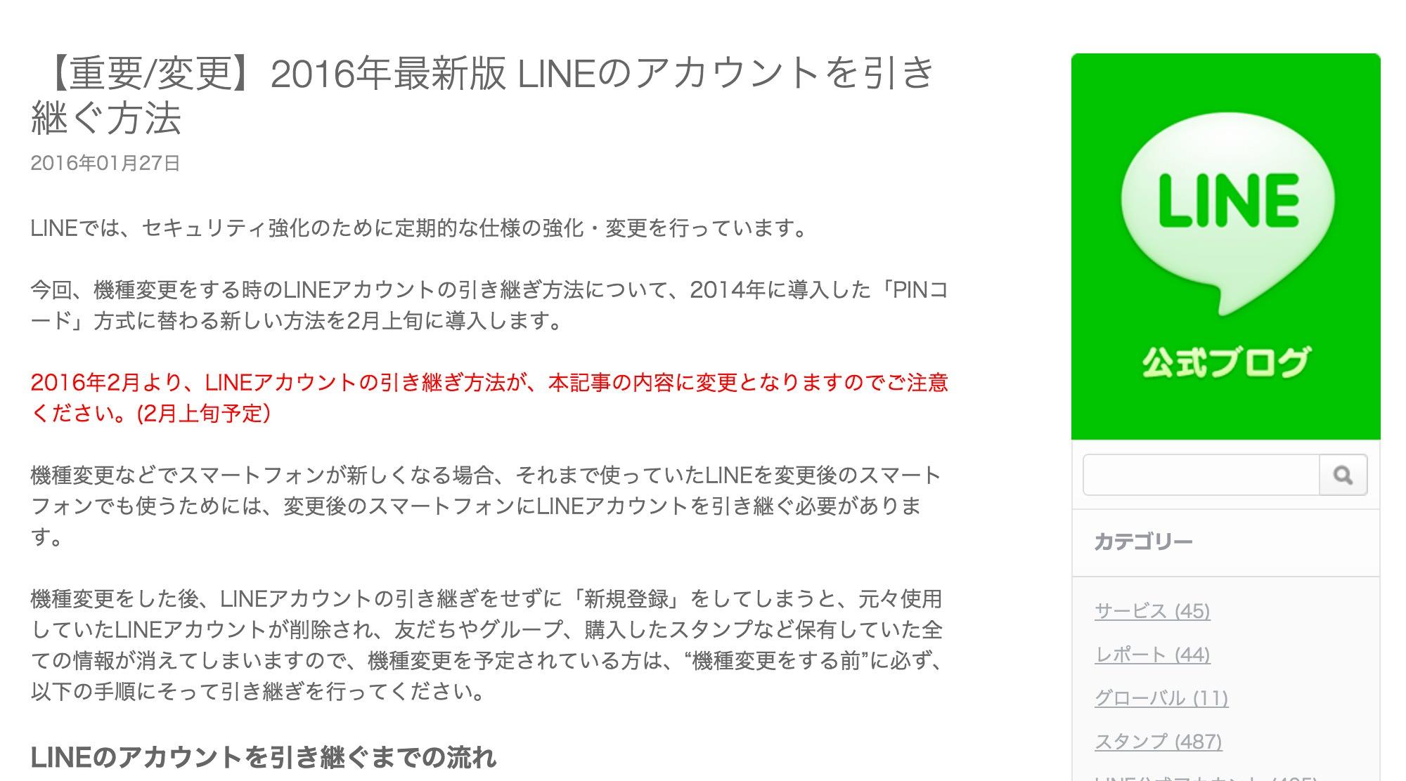 【LINE】2016年2月よりLINEアカウントを引き継ぐ方法が変更に