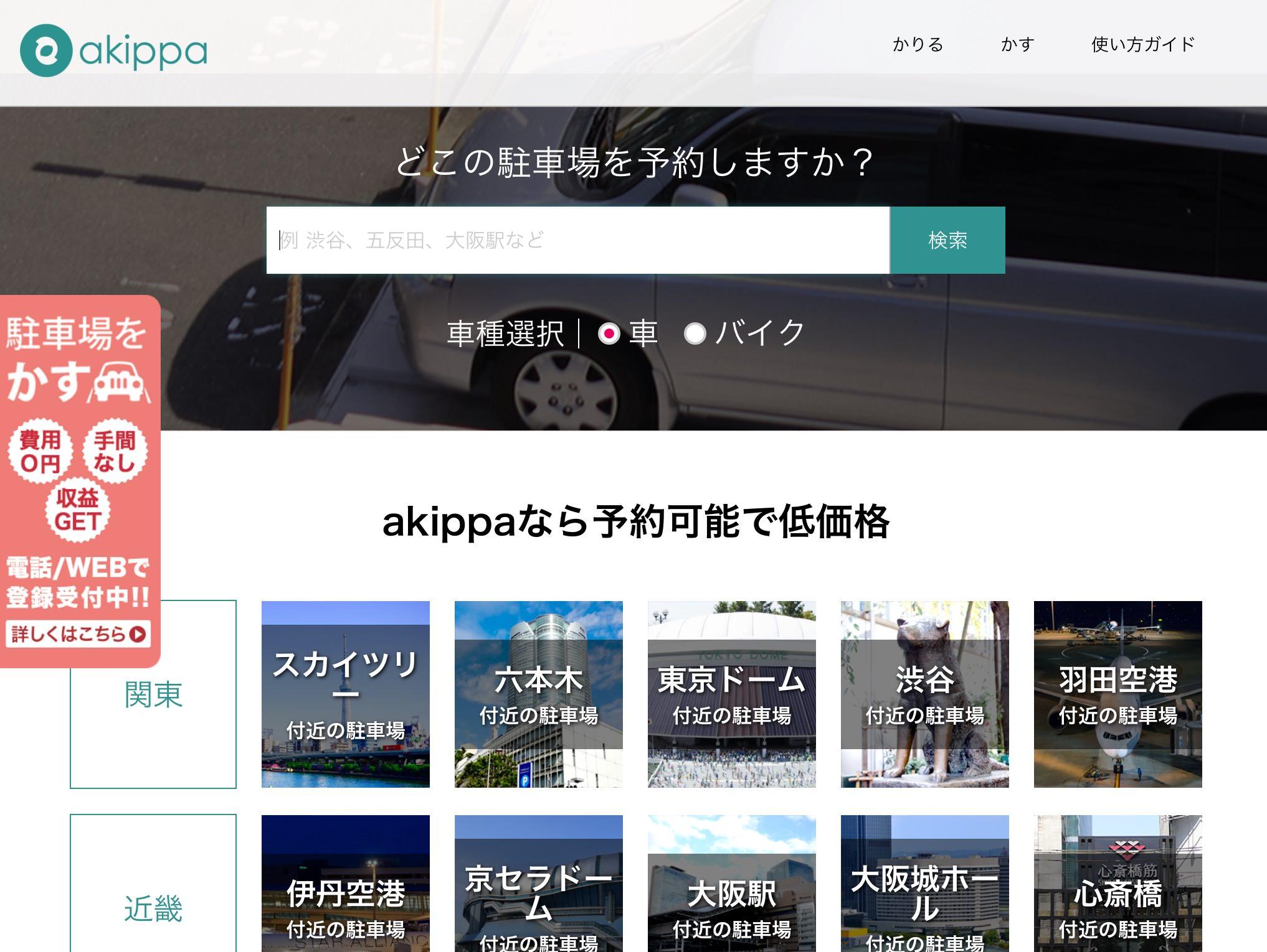 空き駐車場マッチングサービス「akippa(アキッパ)」6億円を調達、海外展開も視野に